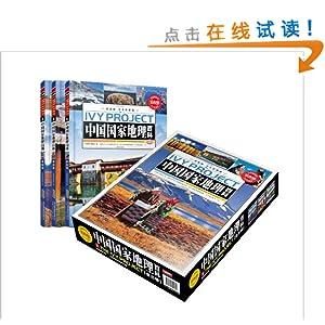 夜半图书:常春藤:中国国家地理百科¥38.7,叠加100-20,附大套装推荐