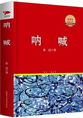 新课标必读丛书:呐喊.pdf