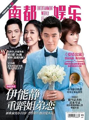 南都娱乐周刊 周刊 2014年05期.pdf