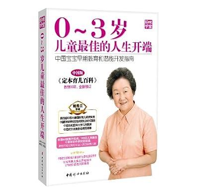0~3岁儿童最佳的人生开端-中国宝宝早期教育和潜能开发指南(中国.pdf