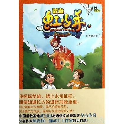 书籍-虹少年之《骑鱼的女孩》青少年儿童文学头像欧美女生a书籍q图片