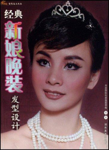 经典新娘晚装发型设计 (平装) 尚妆国际化妆造型学校 ****- (5)-经图片