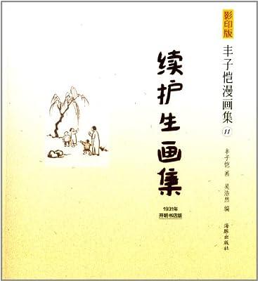 影印版丰子恺漫画集11:续护生画集.pdf