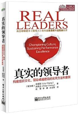 真实的领导者:构建组织文化、驱动卓越绩效的实用方法和案例.pdf