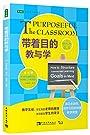 常青藤好老师教学策略系列:带着目的教与学.pdf