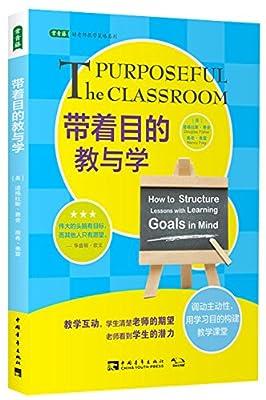 带着目的教与学.pdf