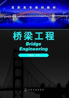 高职高专规划教材:桥梁工程.pdf