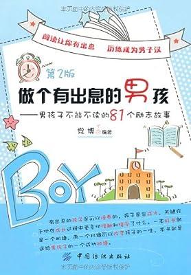 做个有出息的男孩:男孩子不能不读的81个励志故事.pdf