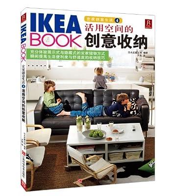 IKEABOOK宜家创意生活4:活用空间的创意收纳.pdf