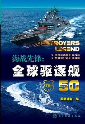 海战先锋:全球驱逐舰50.pdf