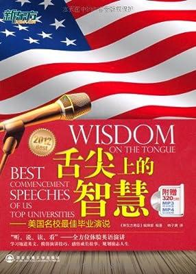 新东方•舌尖上的智慧:美国名校最佳毕业演说.pdf