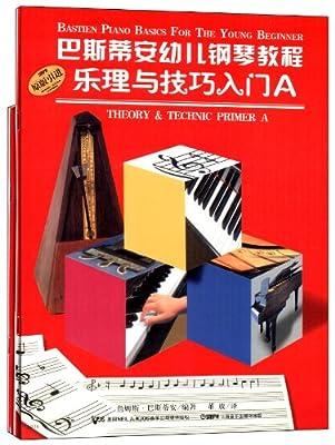 巴斯蒂安幼儿钢琴教程A.pdf
