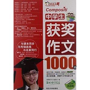 作文之星:中学生获奖作文1000篇(热销版)
