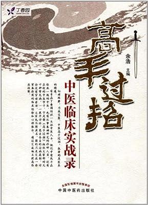 高手过招:中医临床实战录.pdf