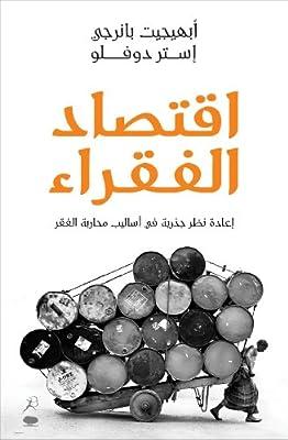 Iqtisad Al-Fuqara'.pdf