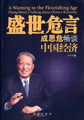 盛世危言:成思危畅谈中国经济.pdf