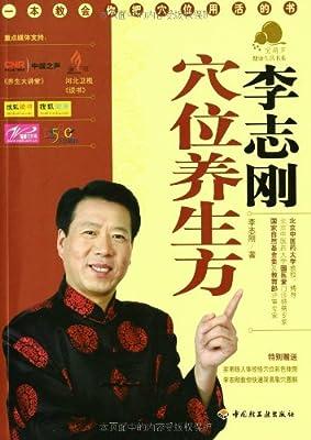 李志刚穴位养生方.pdf