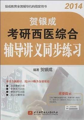 银成教育全国辅导机构指定用书:贺银成考研西医综合辅导讲义同步练习.pdf
