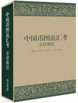 中国机制币研究领域最早的经典著作:中国币图说汇考.pdf