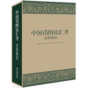 中国币图说汇考(金银镍铝)