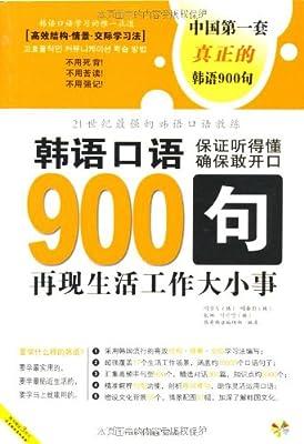 韩语口语900句.pdf