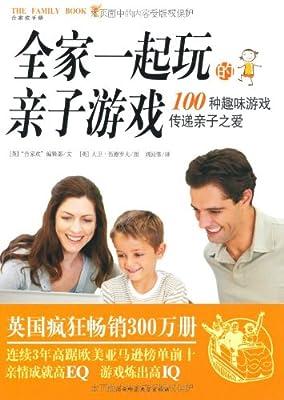全家一起玩的亲子游戏:100种趣味游戏传递亲子之爱.pdf