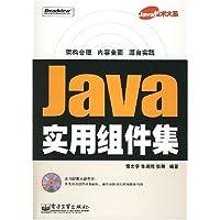 Java实用组件集