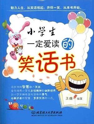 小学生一定爱读的笑话书.pdf