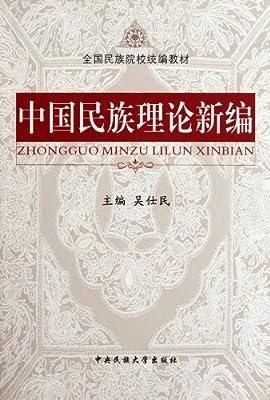 中国民族理论新编.pdf