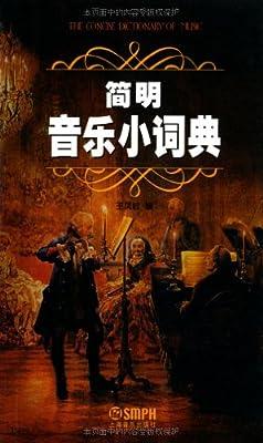 简明音乐小词典.pdf