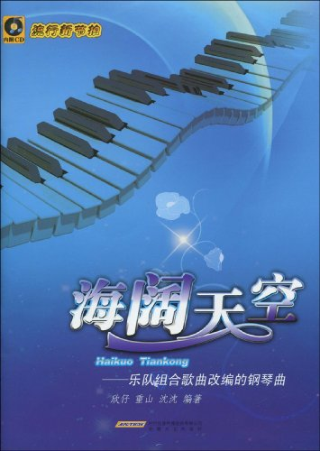 海阔天空 乐队组合歌曲改编的钢琴曲 附光盘1张