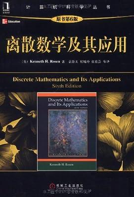 离散数学及其应用.pdf