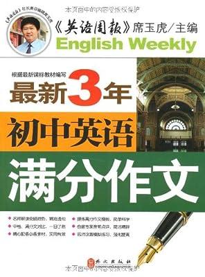 最新3年•初中英语满分作文.pdf