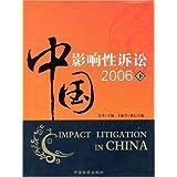 中国影响性诉讼2006下