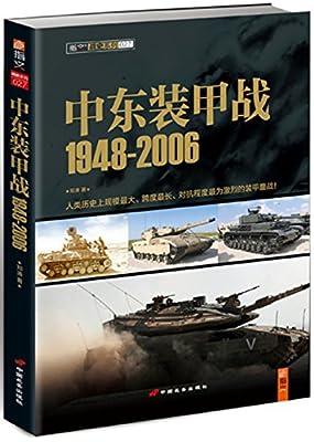 中东装甲战1948-2006.pdf
