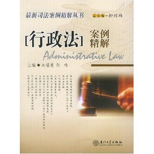行政法案例精解/最新司法案例精解丛书