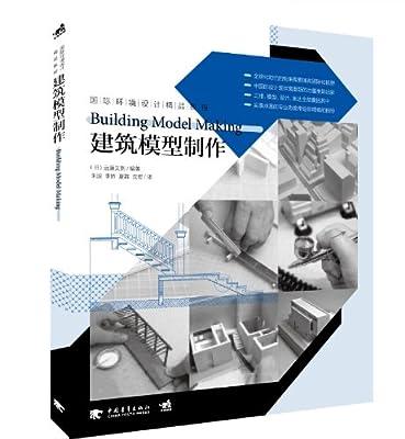 国际环境设计精品教程:建筑模型制作.pdf