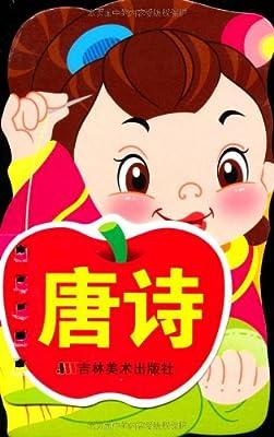 宝宝撕不烂趣味学习卡:唐诗.pdf