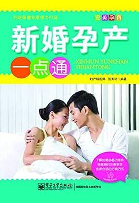 新婚孕产一点通.pdf