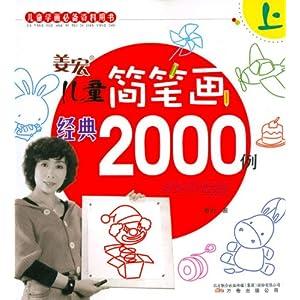儿童学画必备资料用书 姜宏儿童简笔画经典2000例 套装上下册