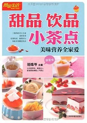 图说生活•畅销升级版:甜品 饮品 小茶点.pdf
