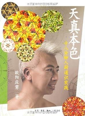 天真本色:十八分钟入厨通识实践.pdf