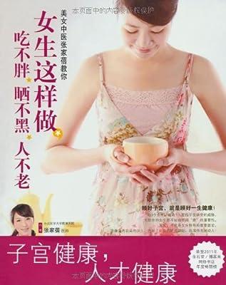 女生这样做,吃不胖、晒不黑、人不老.pdf