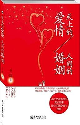天上的爱情,人间的婚姻.pdf