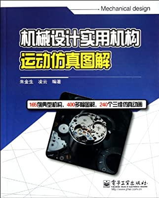机械设计实用机构运动仿真图解.pdf