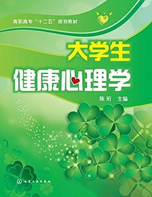 大学生健康心理学.pdf