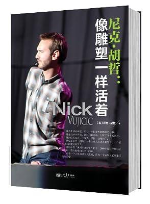 尼克·胡哲.pdf