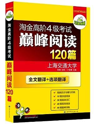 华研外语:淘金高阶4级考试巅峰阅读120篇.pdf