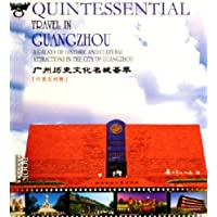 广州历史文化名城荟萃