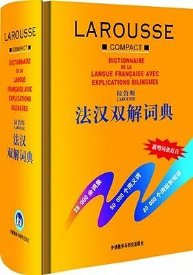 拉鲁斯法汉双解词典.pdf